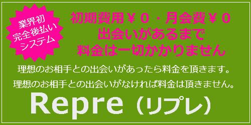 Repre(リプレ)