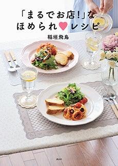 「まるでお店!」なほめられレシピ (講談社のお料理BOOK)