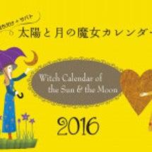 太陽と月の魔女より2…