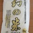 ふるさと納税(長野県…