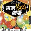2016年の東京リズ…