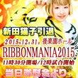 12/31『RIBB…