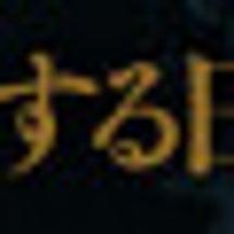 『東京が壊滅する日』…