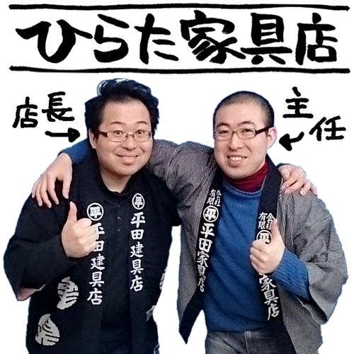 平田家具店のプロフ写真