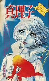 瀧本 往人:池田理代子が描く被爆の悲劇「真理子」(1971年)