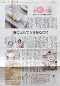 毎日新聞 彩る 11月30日