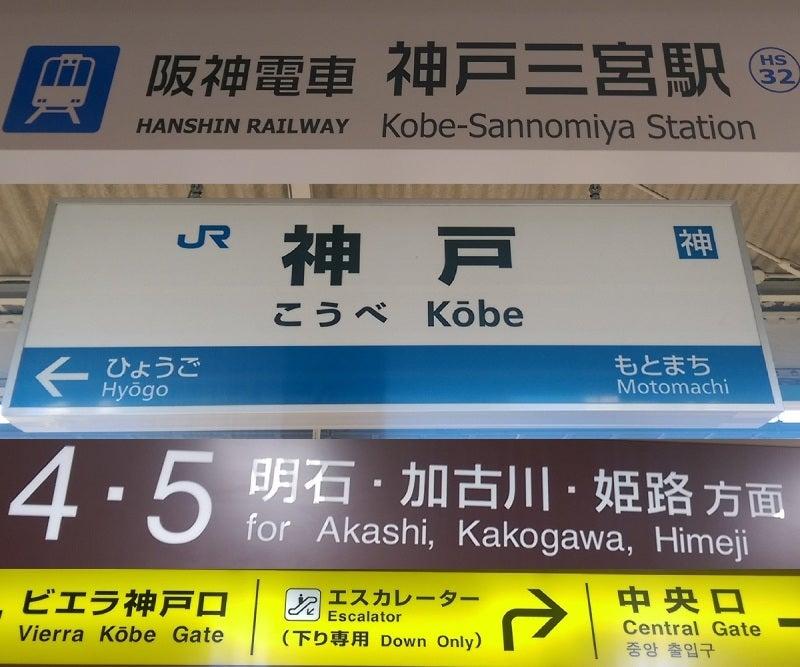 兵庫神戸 05