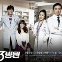 韓国ドラマ「第三病院…