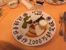 1000万部お祝いケーキ