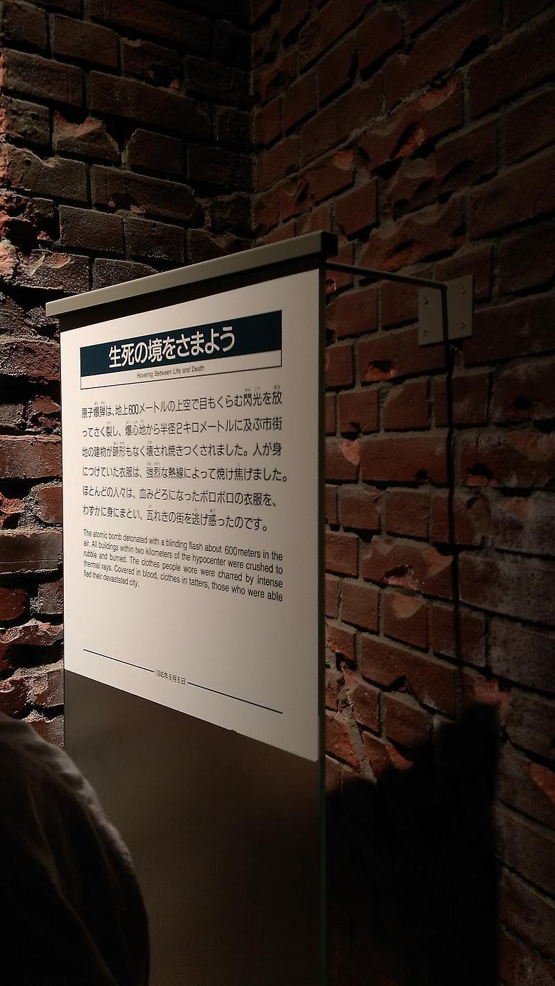被爆再現人形 本館に入るとすぐに8月6日のきのこ雲の写真が展示されており、展示室に入って右に曲がるとすぐ、被爆再現人形が展示されています。