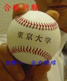 2016合格祈願ボール