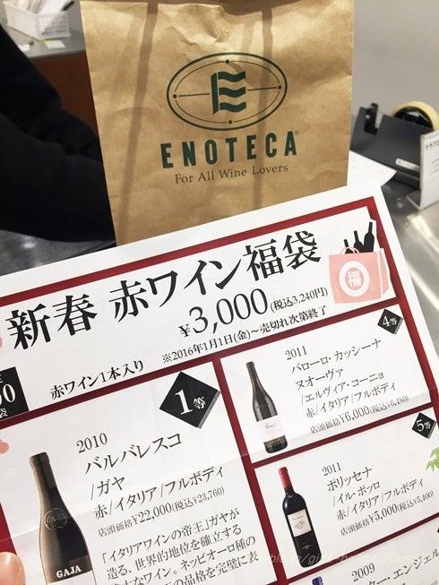 エノテカ 福袋 グランツリー武蔵小杉 ネタバレ