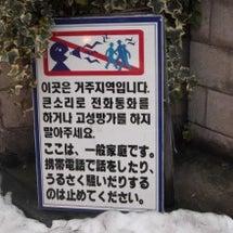 韓国人は日本人に謝れ…