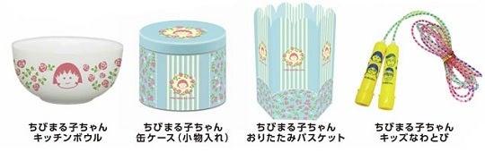 ちびまる子ちゃん福袋2016