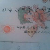 Sankyoから年賀…