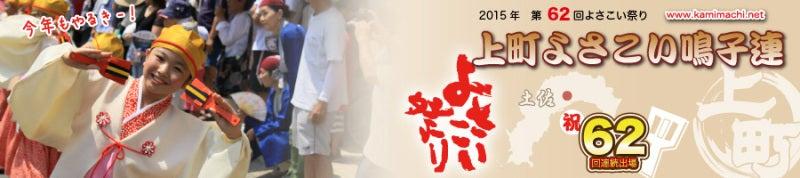 上町よさこい鳴子連オフィシャルホームページ2016