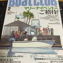 ボートクラブ2月号発…