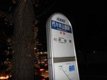 代々木公園駅バス停