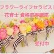 【花の資格取得‼来年…