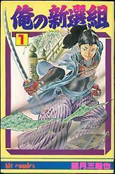 MOCHIZUKI-shinsengumi.jpg