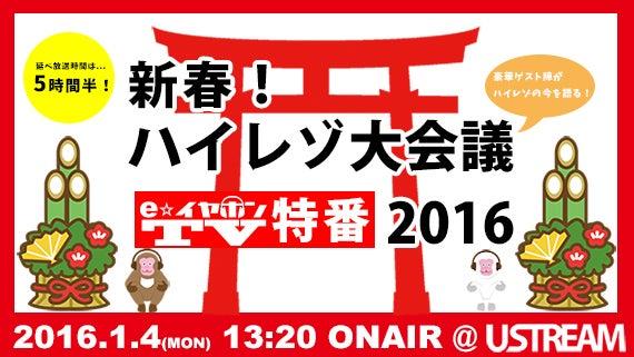 新春!ハイレゾ大会議2016