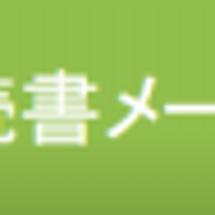 読書メーター2015…