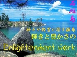石垣島 エンライトメントワーク