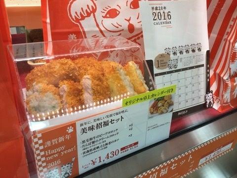 神戸コロッケ 美味招福セット袋