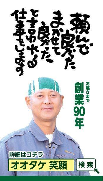 江東区畳屋オオタケ笑顔