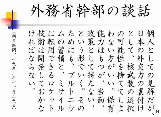 日本の外交力の裏付けとして核武装の選択の可能性