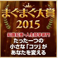 まぐまぐ大賞2015