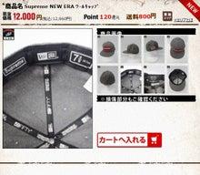 キムタク supreme newera CAP 買取王国 偽物