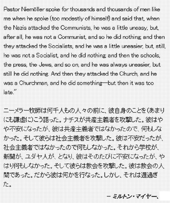 彼らが最初共産主義者を攻撃したとき