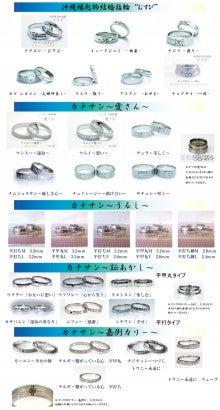 沖縄結婚指輪ミンサー