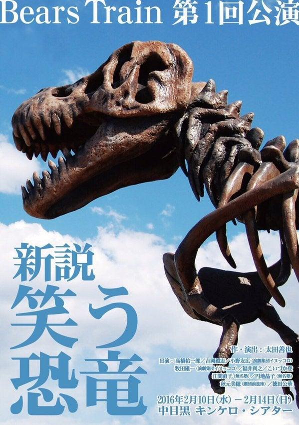 舞台「新説 笑う恐竜」