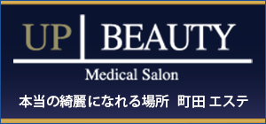 UP BEAUTY 町田 エステサロン