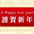 【謹賀新年】 明けま…