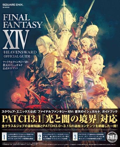 ファイナルファンタジーXIV: 蒼天のイシュガルド 公式ガイドブック (SE-MOOK)