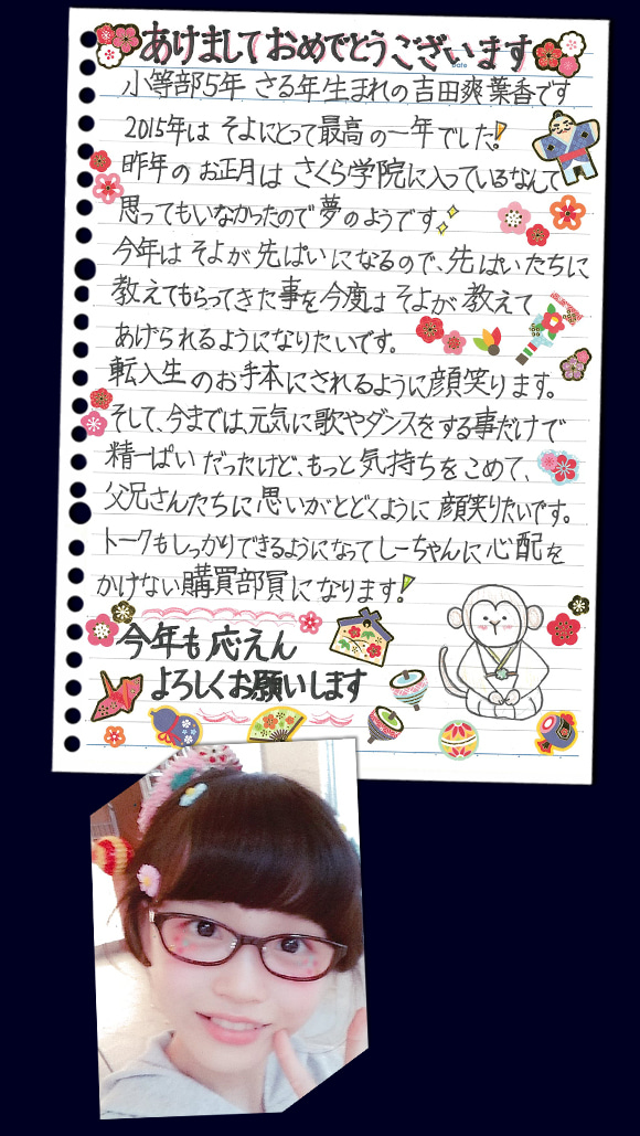 757f6066916c1c http://stat.ameba.jp/user_images/20160105/15/sakuragakuin/d5/d3/j/o0580102913532551840.jpg