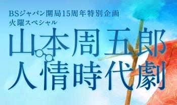 山本周五郎人情時代劇 火曜ドラマ BSジャパン開局15周年特別企画
