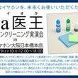 【店頭イベント】大阪…