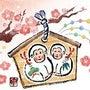 1月 東京地区 気学…