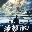 映画『海難1890』…