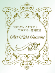 DECOクレイクラフトアカデミー認定教室 Art Field Jasmine