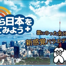 空から日本を見てみよ…