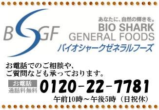 バイオシャーク サメ軟骨 健康食品