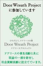 ドアリースプロジェクト Door Wreath Projectに参加しています