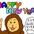 2016年新年のご挨…