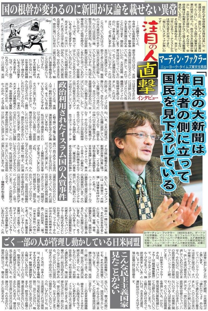 日本のメディア