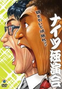 ナイツ独演会DVD